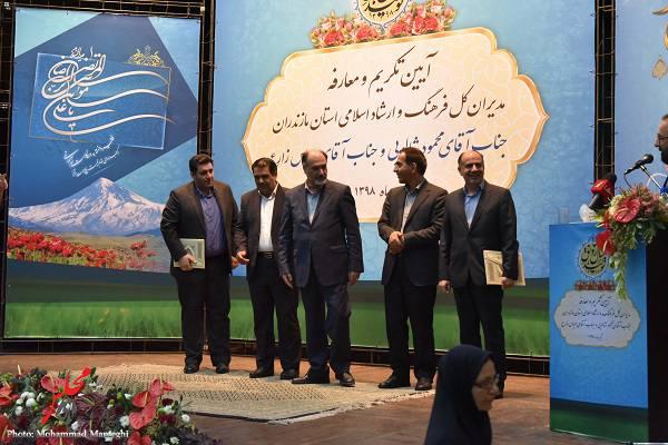 گزارش تصویری مراسم تودیع و معارفه مدیرکل ارشاد مازندران از زاویه دید دوربین موثق