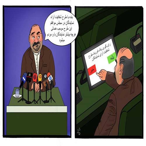 واکنش نمایندگان مازندرانی به طرح «شفافیت آراء نمایندگان» چه بود؟